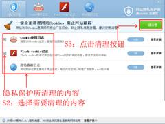 保护用户隐私软件有责 360安全浏览器6.2版评测