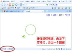 一起来看看糖果浏览器技巧分享:简单好用的鼠标手势