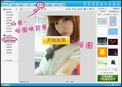 照片换背景抠图软件_照片换背景抠图软件