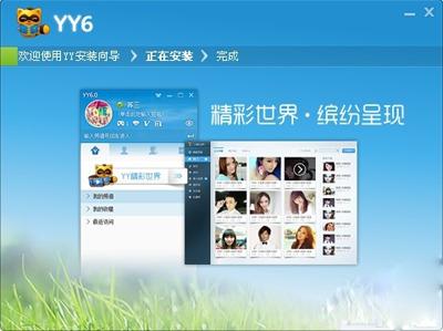 0版发布软件名称:yy语音(歪歪语音)软件版本:6.0.