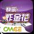 快乐炸金花 V2.4 for Android安卓版