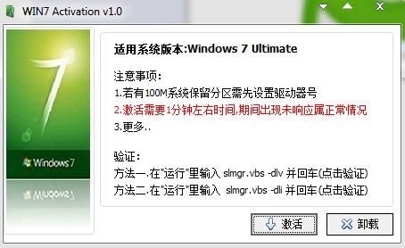 win7旗舰版激活工具(Win7激活工具) 1.0 绿色版