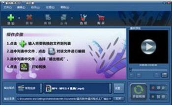蓝风格式工厂 2.0 32位中文安装版