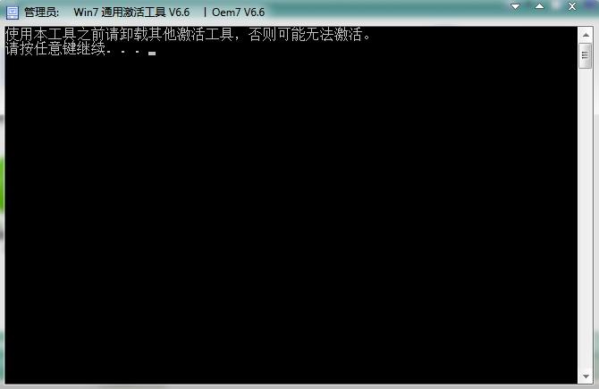 Win7通用激活工具 6.6 绿色免费版