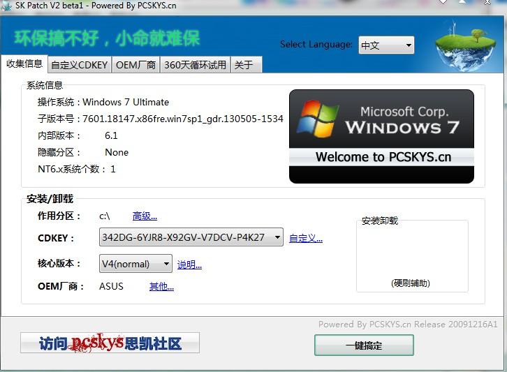 SK Patch V2 Beta1(SK激活工具) 2.0.1.1 绿色免费版