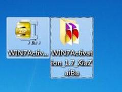 win7激活工具——win7 activation 的使用方法
