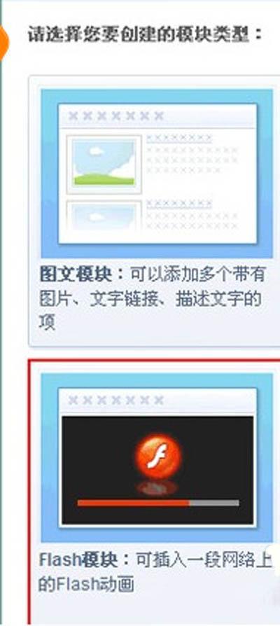 qq空间主页动态模块_qq空间主页flash模板图片展示_qq空间主页flash模板相关图片下载