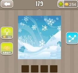 成语玩命猜有雪的成语_成语玩命猜900图解