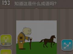 猜成语有一个马是什么成语_疯狂猜成语一个马字答案