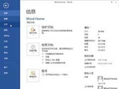 Word2013:打开不同格式的Word文档的方法