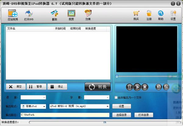 顶峰DVD和视频至iPod转换器 6.7 官方安装版