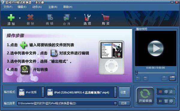 蓝风ipod视频格式转换器 2.0