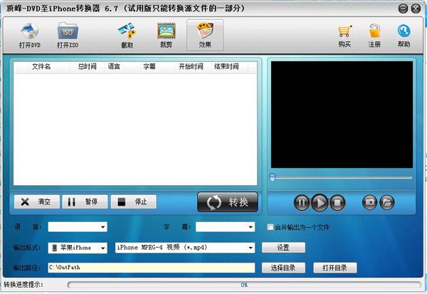 顶峰-DVD至iPhone转换器 6.7
