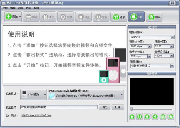 枫叶iPod视频转换器 V8.3.9 官方安装版