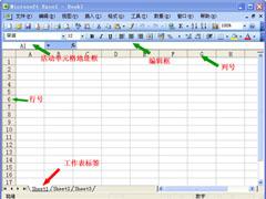 掌握八步,你也可以在Excel中绘制表格