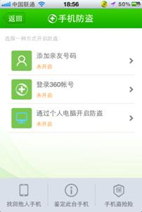 360手机卫士iPhoneV3.6发布 支持防盗险