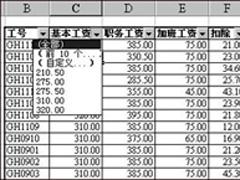 Excel中使用筛选功能的简单步骤
