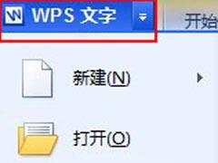 5秒让你找出WPS的历史记录