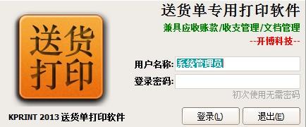 开博送货单打印软件专业版 4.9