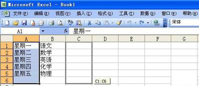 掌控Excel的几个方法