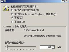 IE浏览器优化方法大全