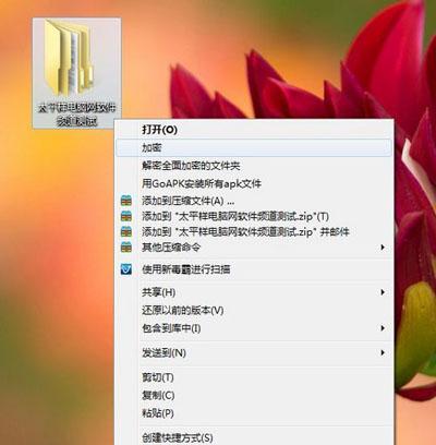 文件夹加密超级大师通过右键直接加密