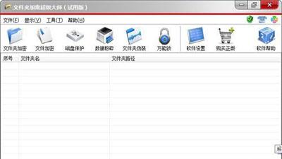 文件夹加密超级大师深度体验 多种加密方式供选择