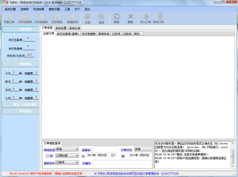 小飞京东一号店当当打印软件 V10.8 绿色版