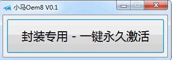 小马oem8激活工具(win8激活工具) V0.1 绿色版