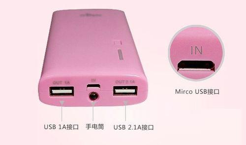 充电宝micro接线图