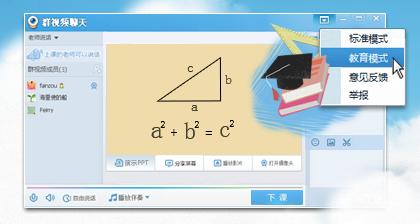 腾讯QQ 2013 官方正式版