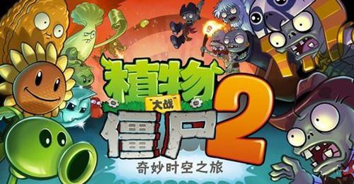 植物大战僵尸2收集绝地反击绿色精华的技巧