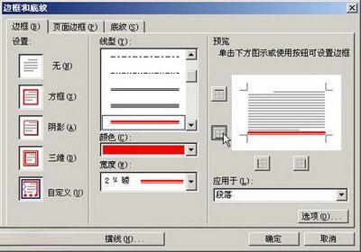 """办公软件 word专区 > 段落边框              小提示:在""""边框""""选项卡"""