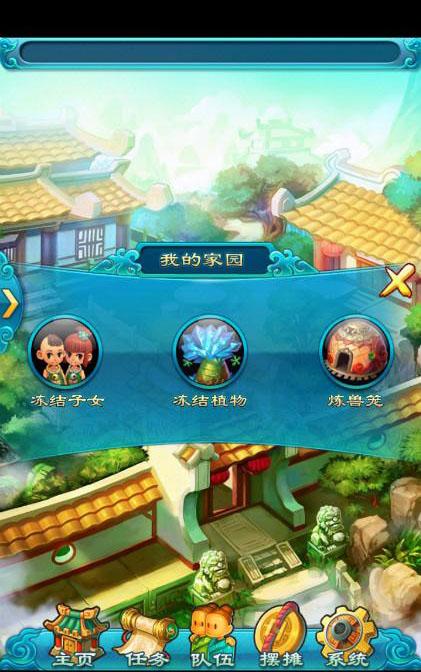 梦幻西游2口袋版欢乐家园的玩法攻略