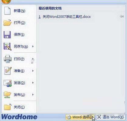Word2007入门基础之浮动工具栏的使用