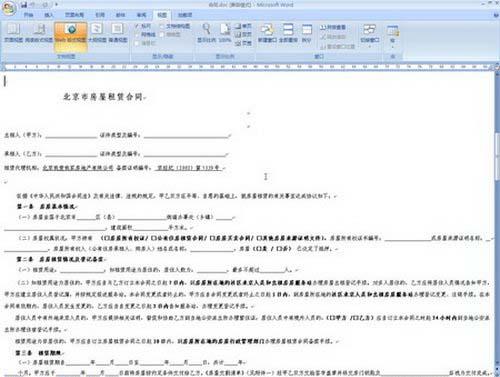 大纲视图主要用于设置word2007文档的设置和显示标题的层级结构