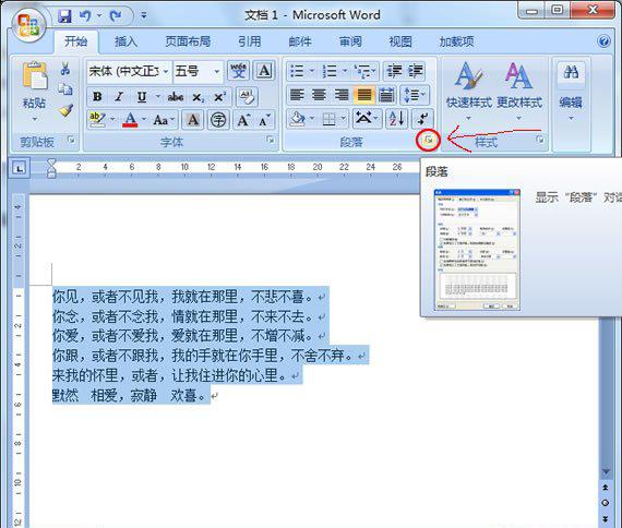 Word2007:行距的巧妙设置