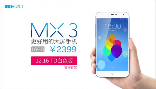 魅族MX3 TD白色版