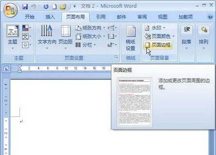 那么在word2007文档对页面边框的设置的具体操作如下