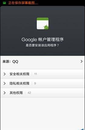 小米3使用谷歌商店出现闪退的解决绝招