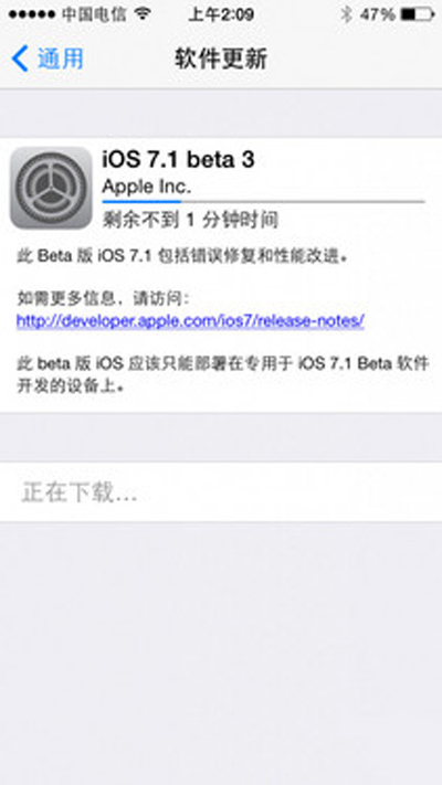 iOS 7.1 beta 3 for iPhone