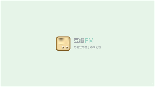 豆瓣fm电台_豆瓣FM为Window8而生,简约唯美小身材_软件资讯_下载之家