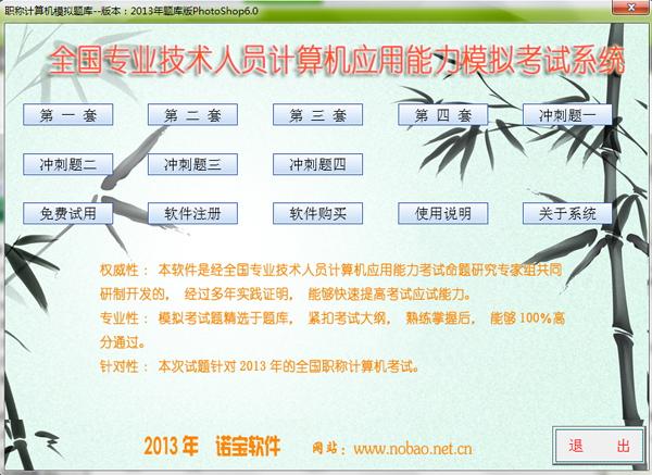 2013年全国职称计算机诺宝考试宝典Photoshop6 V2013.1 正式安装版