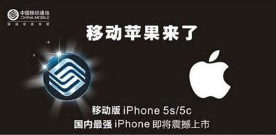移动版iPhone