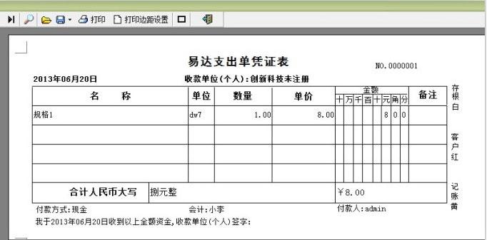 出生证明打印软件20.7.6