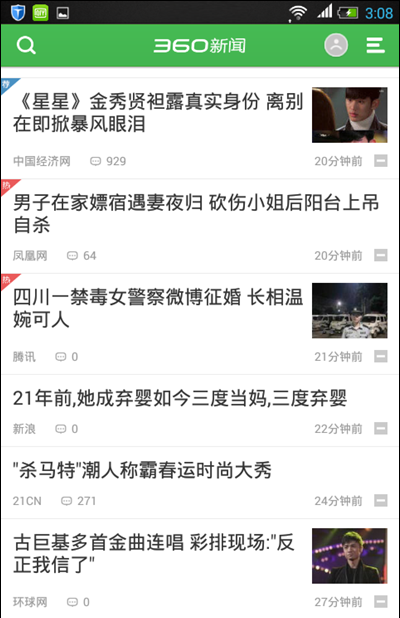 新闻资讯_360新闻app抢先体验:新鲜资讯第一发布