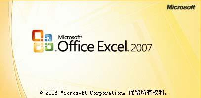 新手必学:Excel 2007六个更改技巧