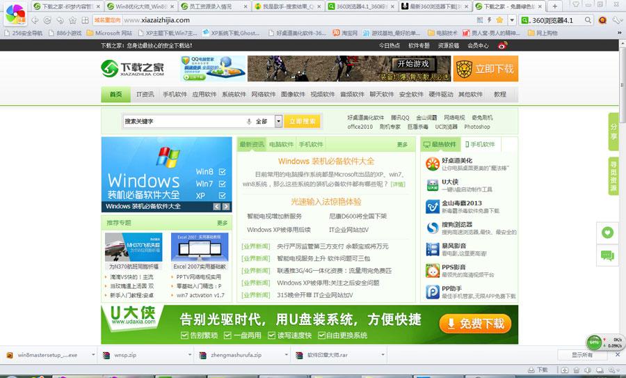 360安全浏览器4(360浏览器) 4.1 官方安装版