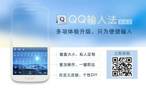 qq输入法官方网站_