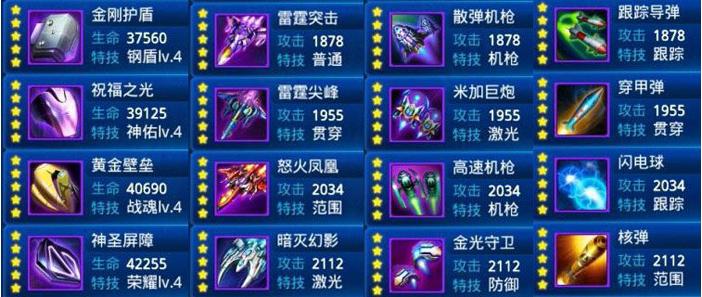 雷霆战机紫色装备   每日任务:   在游戏中,玩家可以通过每日任务获得宝箱,宝箱有一定几率开出各种装备,战机除外。   无尽模式:   玩家可以选择挑战无尽模式,这样也是有机会获得各种装备,战机除外。   活动/任务奖励:   游戏系统有很多任务和活动,玩家们可以去参加活动,完成任务,就可以获得装备奖励。   寻宝:   玩家可以通过寻宝来获得装备,战机也可以获得哦!